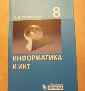Информатика 8, 9 классы. Н.Д. Угринович
