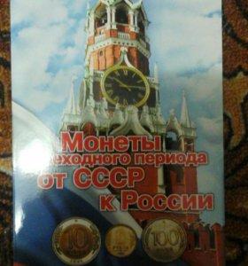 Альбом для монет 1991-1993 гг