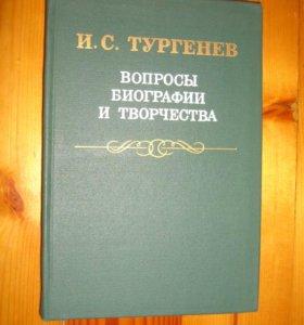 И. С. Тургенев.