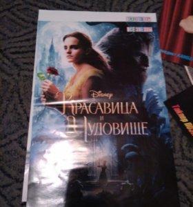 Плакат нашумевшего фильма Красавица и Чудовище