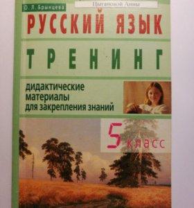 Русский язык. Тренинги 5 класс. Сборник упр.9класс