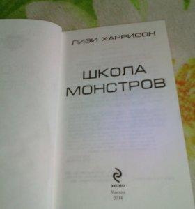 Продам книгу монстр хай