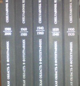 Книги Челябинская область в фотографиях