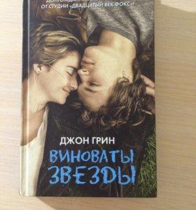 """Книга Д. Грина """"Виноваты звезды"""""""