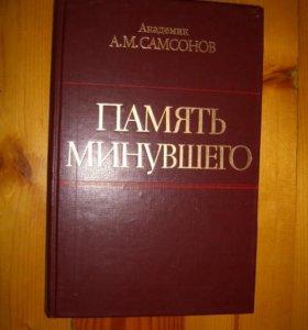 А. М. Самсонов