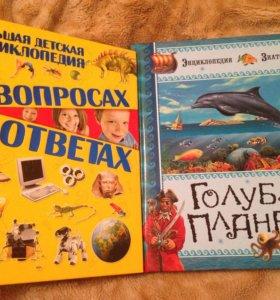 2 энциклопедии