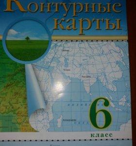 Новые контурные карты география 6 класс
