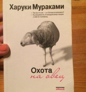 Книга. Охота на овец. Харуки Мураками.