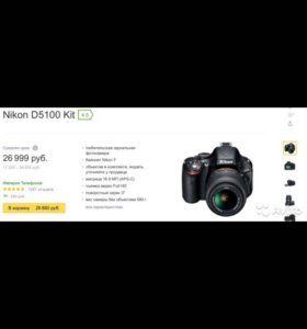Фотоаппарат Nikon kit 4,5 D5100