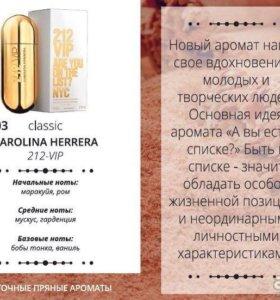 Carolina Herrera - 212 VIP