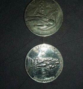 2 монеты 1 руб 1967 + 1 руб 1965