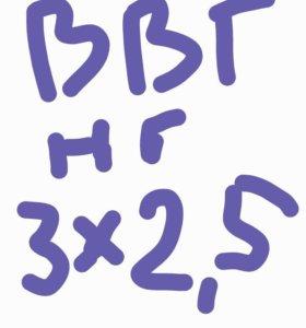 Кабель ВВГ нг 3*2,5