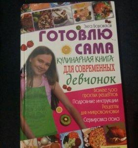 Для юных поварят)