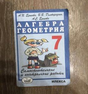 Книжки для 7 и 9 класса
