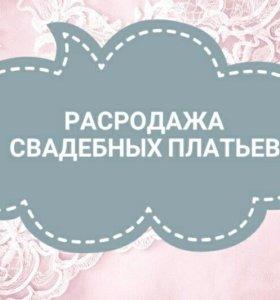 Расродажа свадебных платьев.