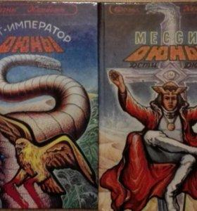 Мессия Дюны и Бог император Дюны