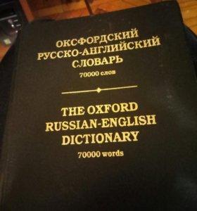 Русско -английский и англо- русский словарь