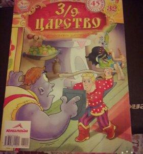 Журналы детские 50 рублей 2 штуки