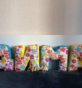 Буквы-подушки. Детский текстиль на заказ.