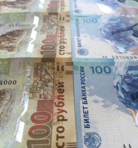 НАБОР из 6 серий 100 рублей банкнот КРЫМ+СОЧИ