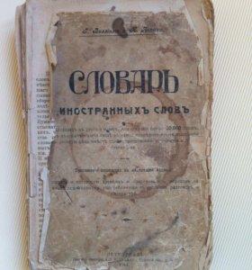 «Словарь иностранныхъ словъ...» 1915 года