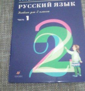 Ученики русского языка 2,3 класса