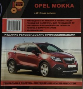 Книга руководство по ремонту Опель Мокка