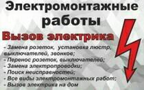 Элетромонтаж