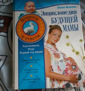 Энциклопедия будущей мамы