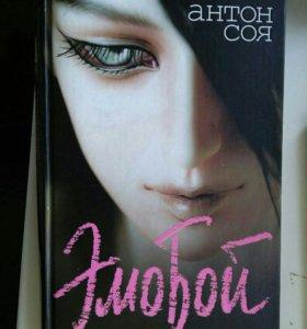 Книга Эмобой Антон соя