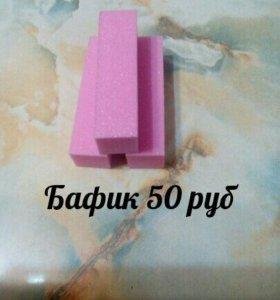 Бафики