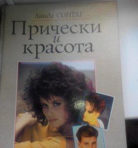 Книга Прически