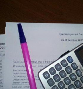 Репетитор по бухгалтерскому учету, налогообложению