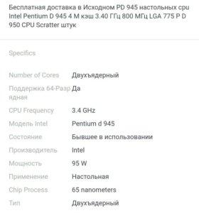 Процессор 945