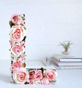 Различные цветочные буквы