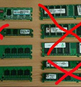 Оперативная память SO-DIMM/DIMM (DDR/DDR2/DDR3)