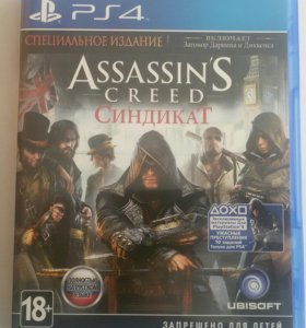 Assassins creed синдикат