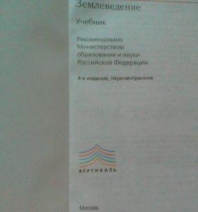 Учебник по географии для 5-6 классв.