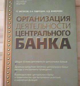 Учебник организация деятельности ЦБ