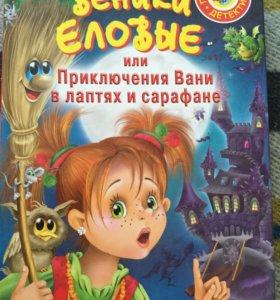 """Книга""""Веники еловые""""Матюшкина"""
