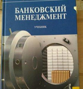 Учебник банковский менеджмент