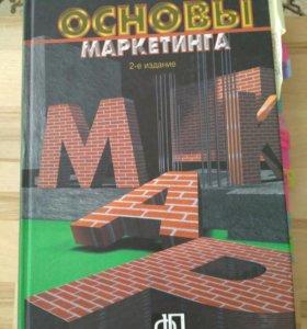 Учебник основы маркетинга 2-е издание