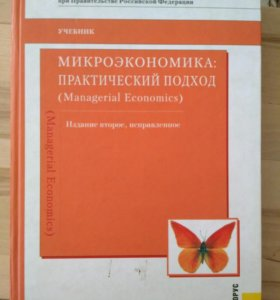 Учебник микроэкономика: практический подход