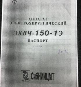 Аппарат электронож ЭХВЧ-150-1Э