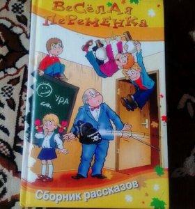 """Книга """" Весёлая переменка"""""""