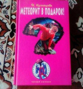 """Книга """"Метиорит в подарок"""""""