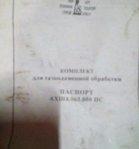 Комплект для газопламенной обработки АХШ4.063.000