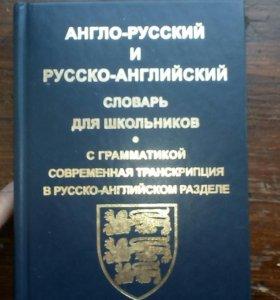 Руско английский словарик