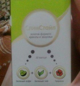 Комплекс экстрактов зелёного чая,кофе и гуараны
