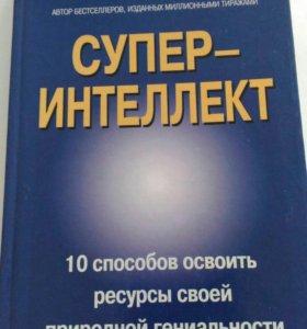 Книга о развитии супер-интеллекта
